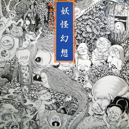 水木しげる、森下登喜彦 (Shigeru Mizuki, Tokihiko Morishita) / 妖怪幻想