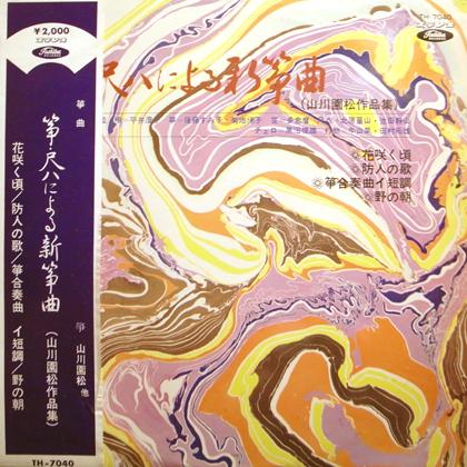 山川園松 (Ensho Yamakawa) / 筝・尺八による新筝曲