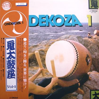 鬼太鼓座 (Ondenkoza) / ONDENKOZA 1