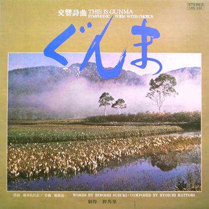 服部良一、群馬交響楽団 (Ryoichi Hattori) / 交響詩曲「ぐんま」