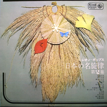 レオン・ポップス (Leon Pops) / 日本の名旋律集 VOL.2