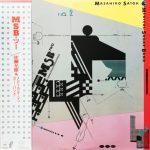 佐藤允彦&メディカル・シュガー・バンク / MSB・ツー [USED LP]