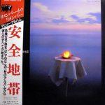 安全地帯 (Anzenchitai) / リメンバ―・トゥ・リメンバ― [USED LP]