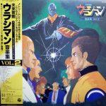 OST (Sinsuke Kazato) / ウラシマン 音楽編 VOL.2 [USED LP]