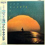 ツトム・ヤマシタ (STOMU YAMASHITA) / SEA & SKY [USED LP]