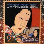 矢野顕子 (Akiko Yano) / JAPANESE GIRL [USED LP]