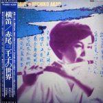 赤尾三千子 (Michiko Akao) / 横笛 [USED LP]