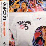 タモリ (TAMORI) / タモリ3 [USED LP]