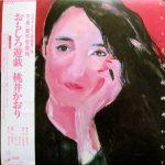 桃井かおり(Kaori Momoi) / おもしろ遊戯 [USED LP]