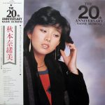 秋本奈緒美 (NAOMI AKIMOTO) / THE 20TH ANIVERSARY [USED LP]