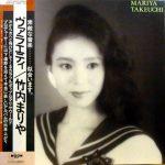 竹内まりや (Mariya Takeuchi) / VARIETY [USED LP]