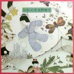 矢野顕子 (Akiko Yano) / ト・キ・メ・キ [USED LP]