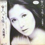 大原麗子 / 愛は綴れおり [USED LP]