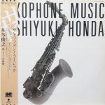 本多俊之 (Toshiyuki Honda) / サキソフォンミュージック