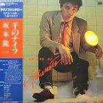 坂本龍一 (Ryuichi Sakamoto) / 千のナイフ [USED LP]