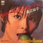桑江知子 (Tomoko Kuwae) / 私のハートはストップモーション