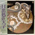 O.S.T (Akira ito) / 日出処の天子 [USED LP]
