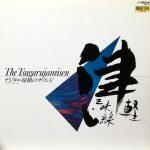 高橋裕次郎 (Yujirou Takahashi) / 津軽三味線 デジタル超絶のサウンド [USED LP]