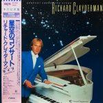 リチャード・クレイダーマン / 星空のコンサート [USED LP]