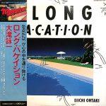 大滝詠一(EIICHI OHTAKI) / ロング・バケイション(A LONG VACATION)