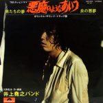 井上堯之バンド (Inoue Takayuki Band) / 悪魔のようなあいつ