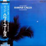 サウス・シー・アイランド・オーケストラ (South Island Orchestra) / ハワイ・コールズ [USED LP]