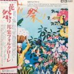 日本音楽集団 / 花祭り 邦楽フォルクローレ
