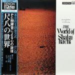 山口五郎、矢下勇 / 尺八の世界 [USED LP]