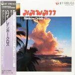 OST. / ハワイ レインボー・クロス [USED LP]