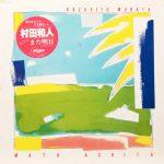 村田和人 (Kazuhito Murata) / また明日 [USED LP]