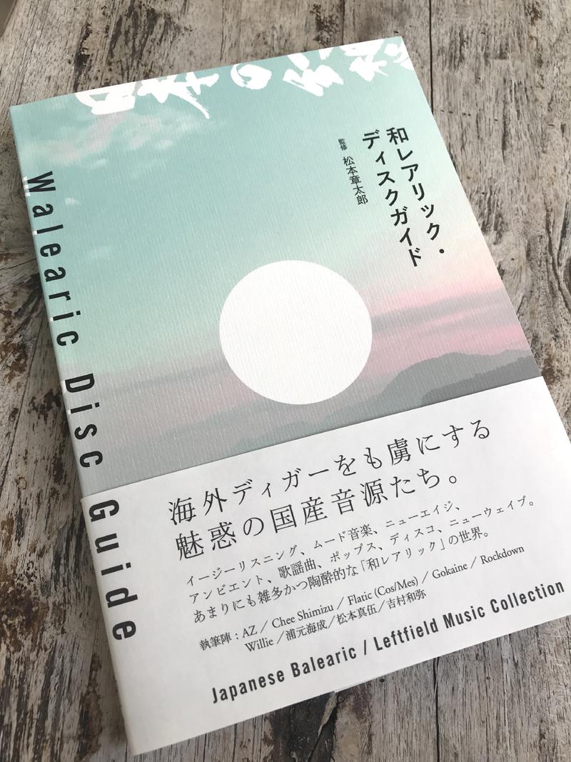 Walearic Disc Guide