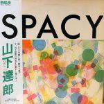 山下達郎 (Tatsuro Yamashita) / SPACY [USED LP]
