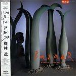 梅林茂 (Shigeru Umebayashi) / BAZAAR [USED LP]