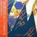 ナチコ (Nachiko) / お花畑は水びたし [USED LP]