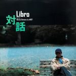 LIBRO FEATURING MOMOE SHIMANO / 対話 [USED 12INCH]