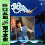 野口五郎(GROU NOGUCHI)/ 南十字星 [USED LP]