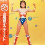山田邦子(KUNIKO YAMADA) / ファースト [USED LP]