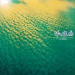 山本邦山 (Hozan Yamamoto) / 竹の組曲 [USED LP]