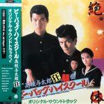 OST. (仲村トオル. 他)/ ビー・バップ・ハイスクール 高校与太郎狂騒曲 [USED LP]