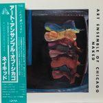 アート・アンサンブル・オブ・シカゴ(ART ENSEMBLE OF CHICAGO)/ NAKED [USED LP]