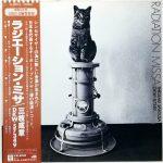 三枝成章 (Shigeaki Saegusa)/ ラジエーション・ミサ [USED LP]