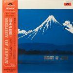 V.A. / 日本の旋律 [USED LP]