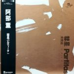 阿部薫(KAORU ABE)/ 彗星 PARTITAS [USED LP]