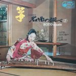 V.A. /箏 名曲の調べ KOTO music [USED LP]