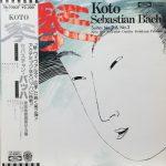 琴ニューアンサンブル / セバスチャン・バッハ 管弦楽組曲 第2・3番 [USED LP]