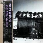 高橋竹山(Chikuzan Takahashi)/ 津軽三味線 高橋竹山 その4 ー 竹山 民謡の心を語る [USED LP]