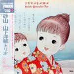 山下洋輔トリオ(Yosuke Yamashita)/ 砂山 [USED LP]