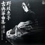 野坂恵子(Keiko Nosaka)/古典箏曲集 [USED LP]