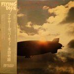 本田竹曠(Takehiro Honda) / ANOTHER DEPARTURE [USED LP]