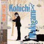 巻上公一 (Kohichi Makigami) / 民族の祭典 [USED LP]